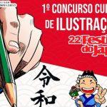1º Concurso Cultural de Ilustração do Festival do Japão 2019